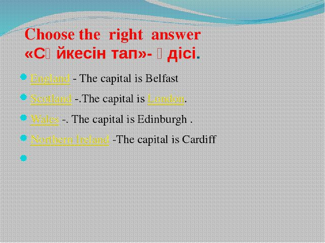 Choose the right answer «Сәйкесін тап»- әдісі. England - The capital is Belfa...