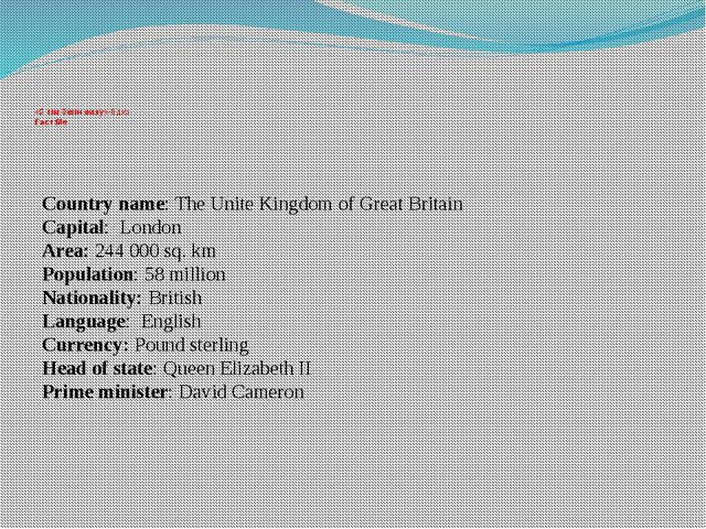 «Өзім үшін жазу»-әдісі   Fact file Country name: The Unite Kingdom of Gre...