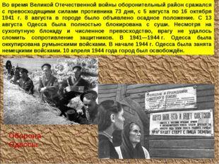 Во время Великой Отечественной войны оборонительный район сражался с превосхо