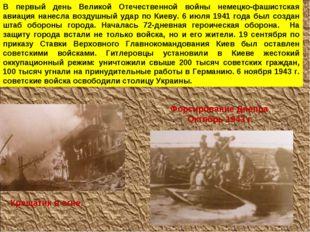В первый день Великой Отечественной войны немецко-фашистская авиация нанесла