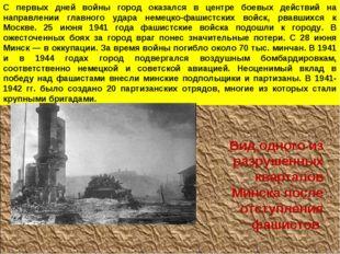 С первых дней войны город оказался в центре боевых действий на направлении гл