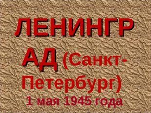 ЛЕНИНГРАД (Санкт-Петербург) 1 мая 1945 года