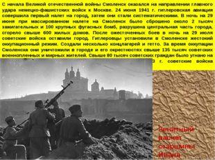 С начала Великой отечественной войны Смоленск оказался на направлении главног