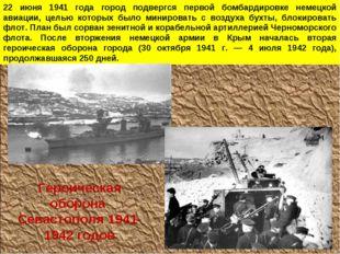 22 июня 1941 года город подвергся первой бомбардировке немецкой авиации, цель