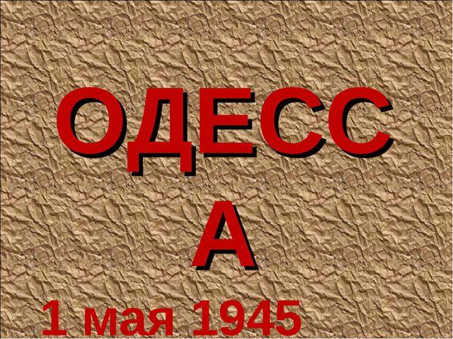 ОДЕССА 1 мая 1945 года