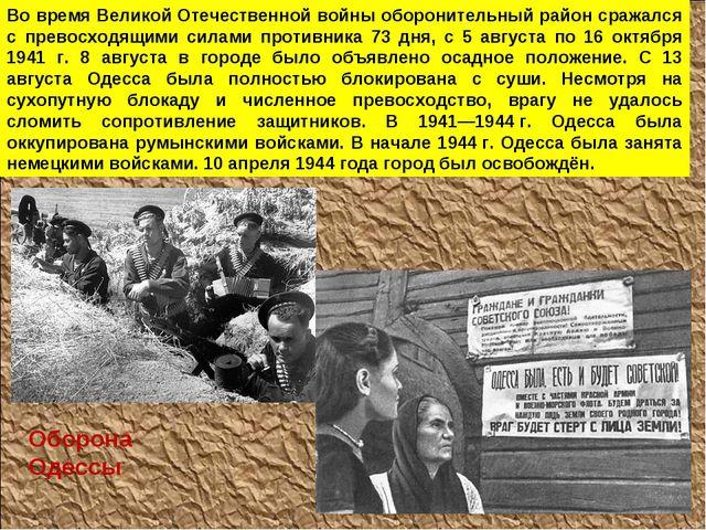 Во время Великой Отечественной войны оборонительный район сражался с превосхо...