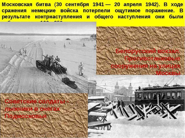 Московская битва (30 сентября 1941— 20 апреля 1942). В ходе сражения немецки...