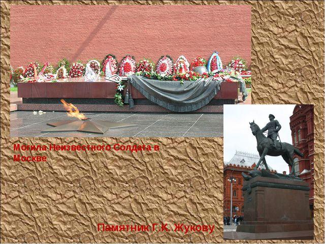 Могила Неизвестного Солдата в Москве Памятник Г.К. Жукову