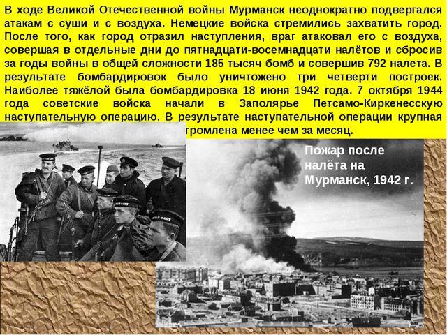 Пожар после налёта на Мурманск, 1942 г. В ходе Великой Отечественной войны Му...