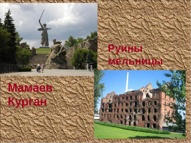 Мамаев Курган Руины мельницы