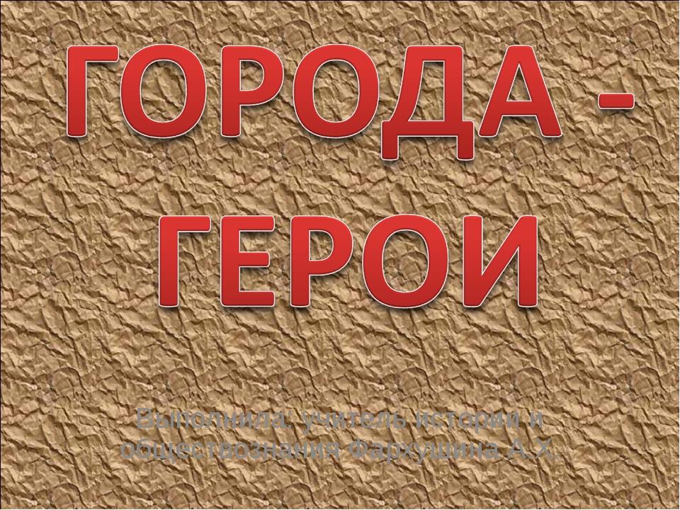 Выполнила: учитель истории и обществознания Фархушина А.Х.