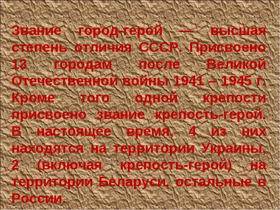 Звание город-герой — высшая степень отличия СССР. Присвоено 13 городам после...