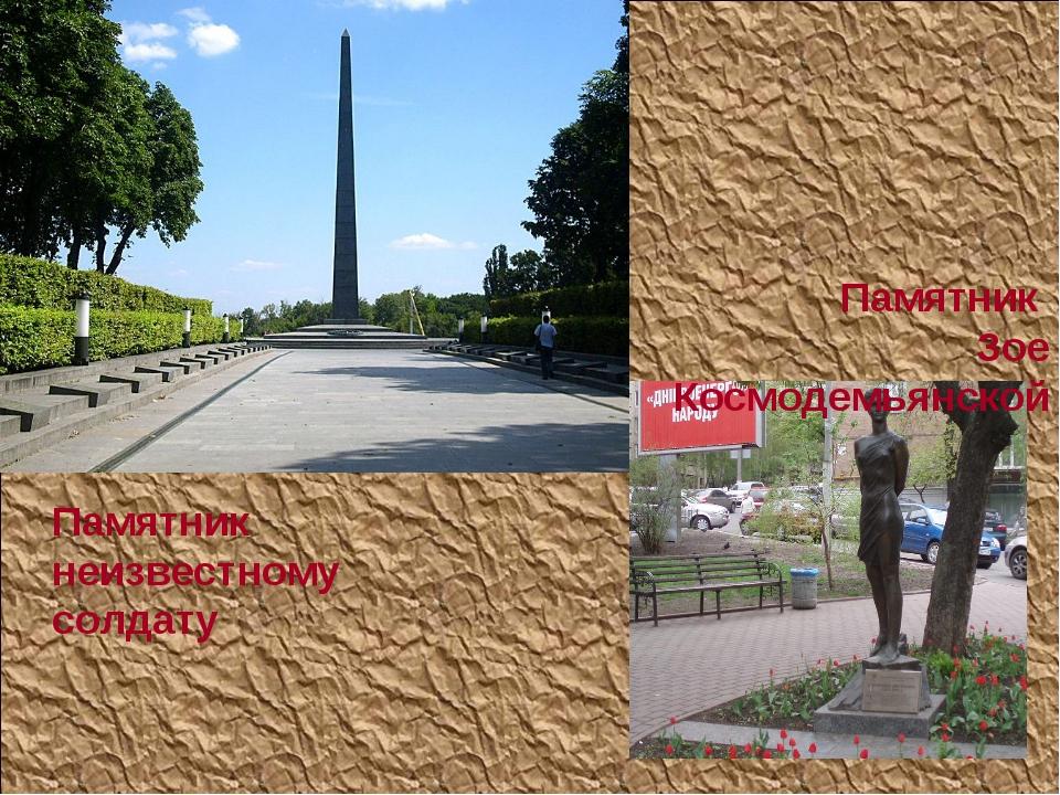 Памятник неизвестному солдату Памятник Зое Космодемьянской