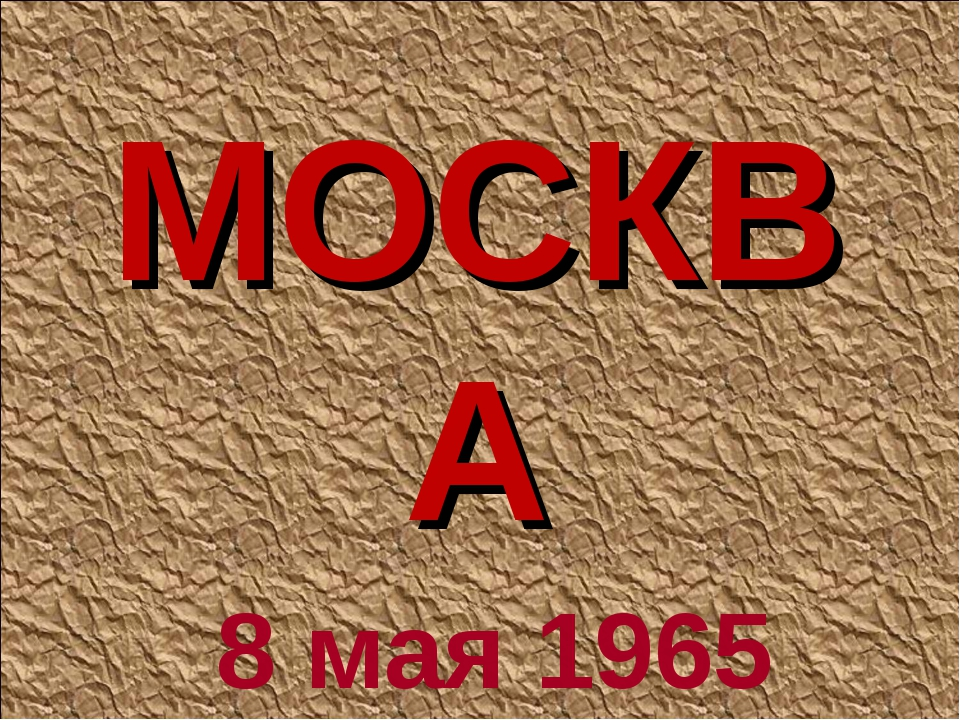 МОСКВА 8 мая 1965 года
