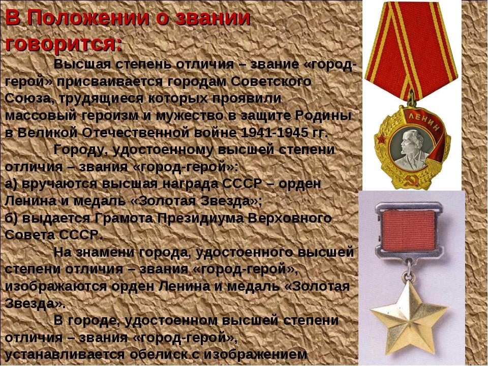 В Положении о звании говорится: Высшая степень отличия – звание «город-герой...