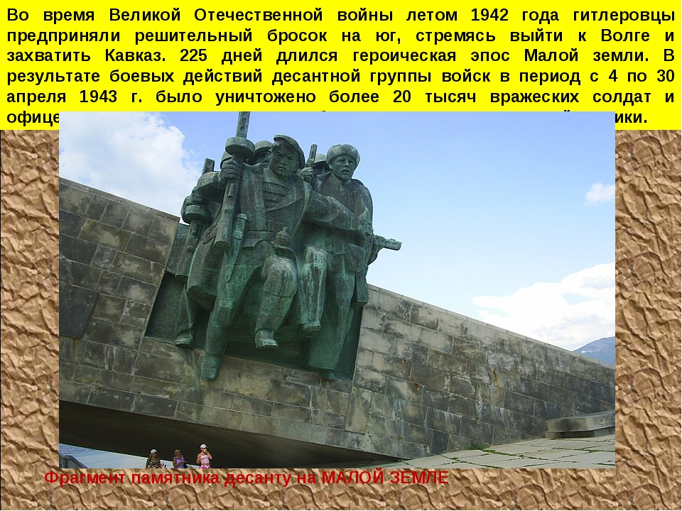 Во время Великой Отечественной войны летом 1942 года гитлеровцы предприняли р...