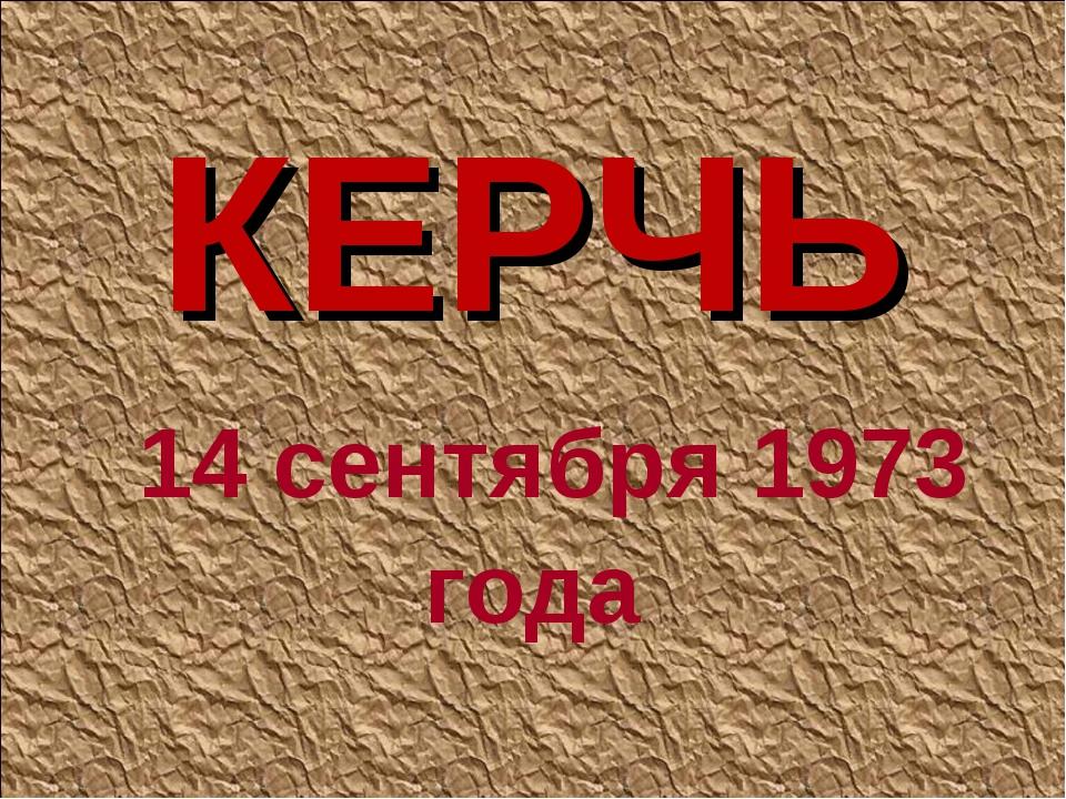КЕРЧЬ 14 сентября 1973 года