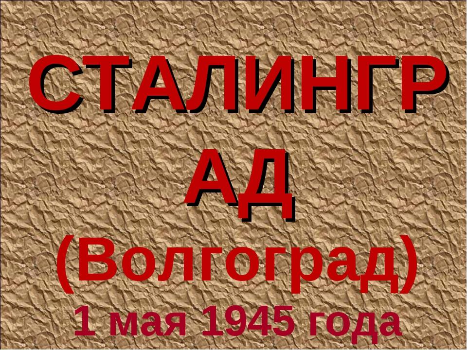 СТАЛИНГРАД (Волгоград) 1 мая 1945 года