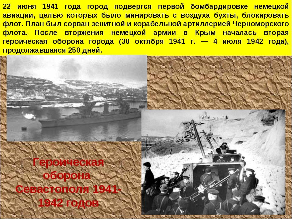 22 июня 1941 года город подвергся первой бомбардировке немецкой авиации, цель...