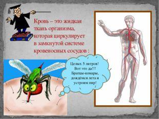Кровь – это жидкая ткань организма, которая циркулирует в замкнутой системе