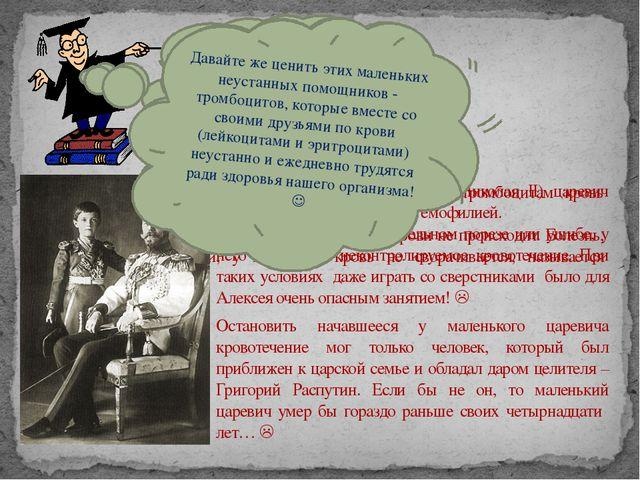 Сын последнего русского царя (Николая II) царевич Алексей с рождения страдал...