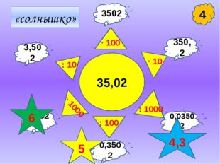 «солнышко» 4 350,2 0,03502 0,3502 35020 3,502 3502 · 100 · 10 : 1000 : 100 ·