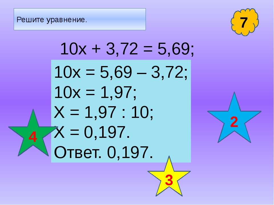 Решите уравнение. 10х + 3,72 = 5,69; 7 10х = 5,69 – 3,72; 10х = 1,97; Х = 1,9...