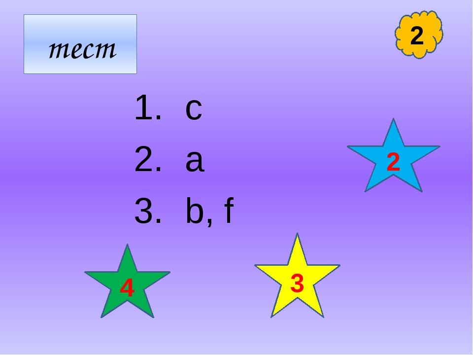 тест c a b, f 4 3 2 2