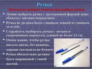 Ручки Несколько важных советов при выборе ручки: Лучше выбрать ручку с трехгр