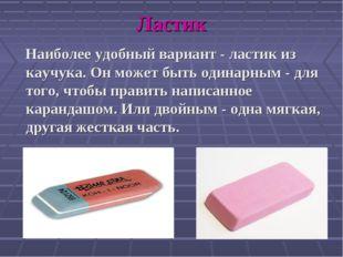 Ластик Наиболее удобный вариант - ластик из каучука. Он может быть одинарным