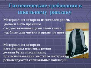 Гигиенические требования к школьному рюкзаку Материал, из которого изготовлен