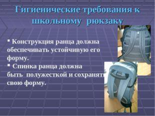 Гигиенические требования к школьному рюкзаку Конструкция ранца должна обеспеч