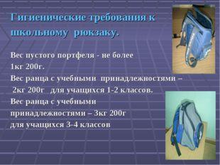 Гигиенические требования к школьному рюкзаку. Вес пустого портфеля - не боле