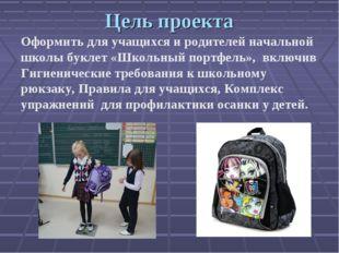 Цель проекта Оформить для учащихся и родителей начальной школы буклет «Школьн