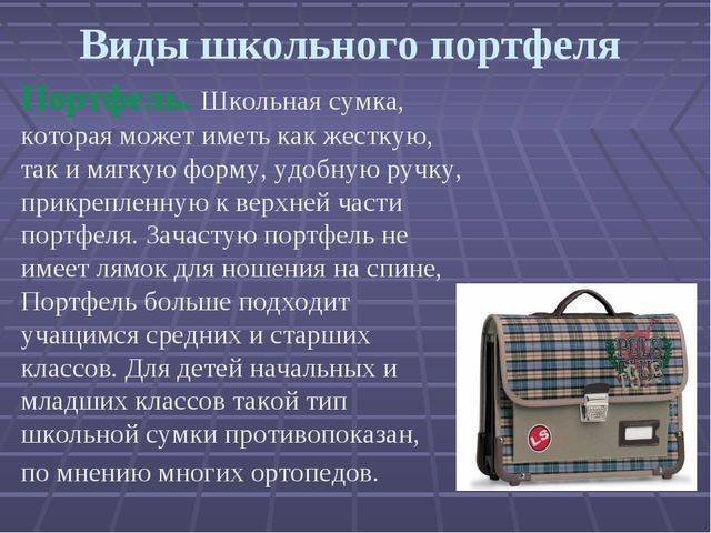 Виды школьного портфеля Портфель. Школьная сумка, которая может иметь как жес...