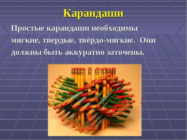 Карандаши Простые карандаши необходимы мягкие, твердые, твёрдо-мягкие. Они до...