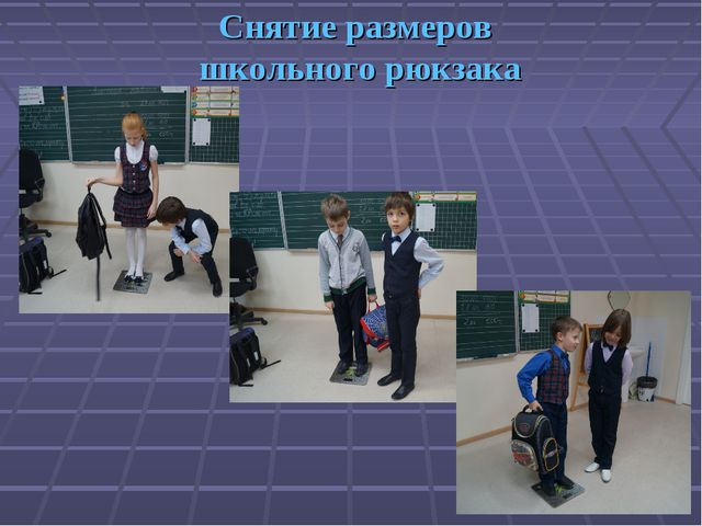 Снятие размеров школьного рюкзака