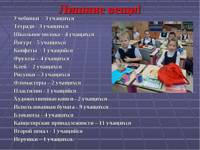 Лишние вещи! Учебники - 3 учащихся Тетради - 3 учащихся Школьное молоко - 4 у...
