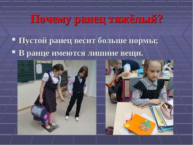 Почему ранец тяжёлый? Пустой ранец весит больше нормы; В ранце имеются лишние...