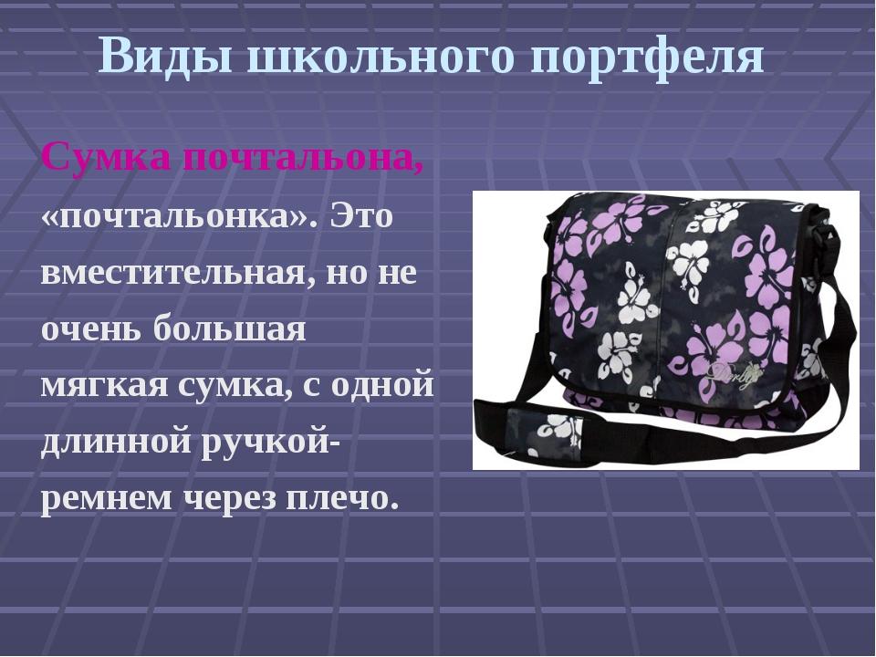 Виды школьного портфеля Сумка почтальона, «почтальонка». Это вместительная, н...