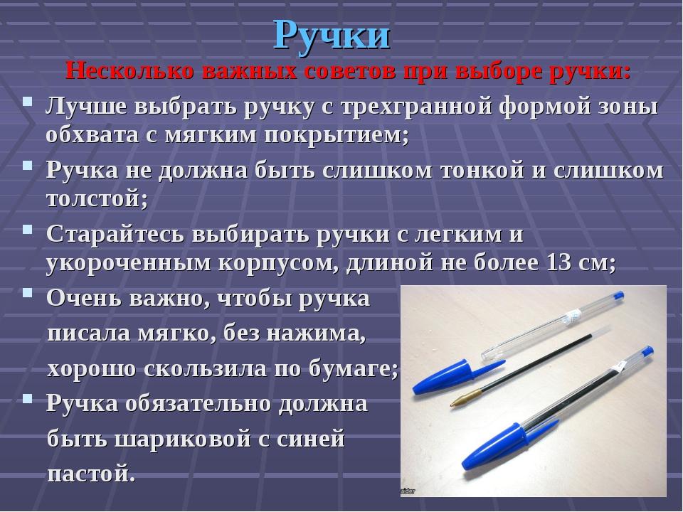 Ручки Несколько важных советов при выборе ручки: Лучше выбрать ручку с трехгр...