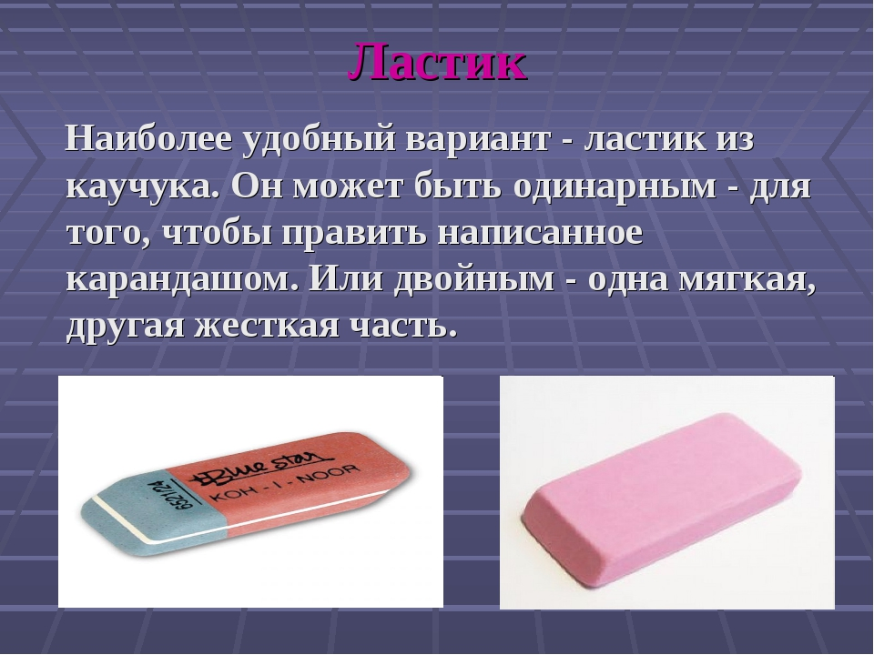 Ластик Наиболее удобный вариант - ластик из каучука. Он может быть одинарным...