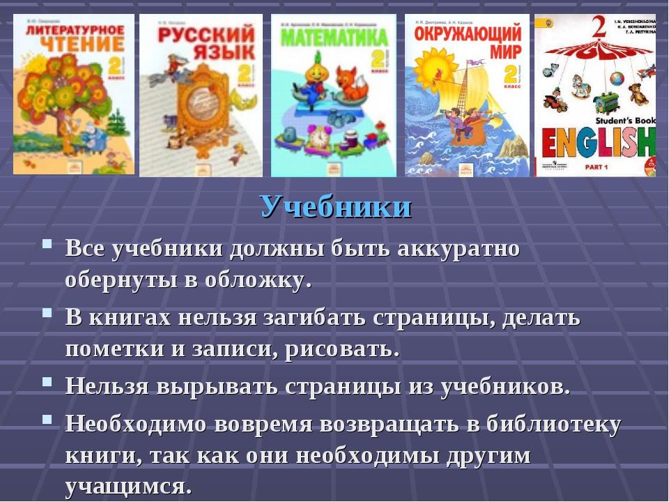 Учебники Все учебники должны быть аккуратно обернуты в обложку. В книгах нел...