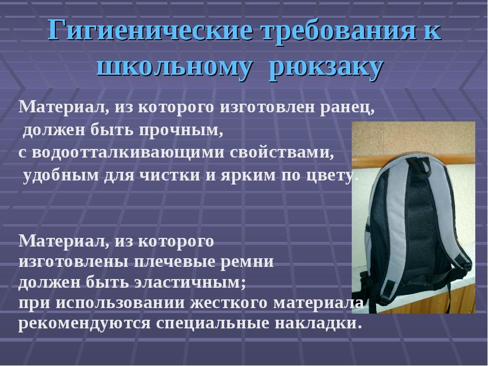 Гигиенические требования к школьному рюкзаку Материал, из которого изготовлен...