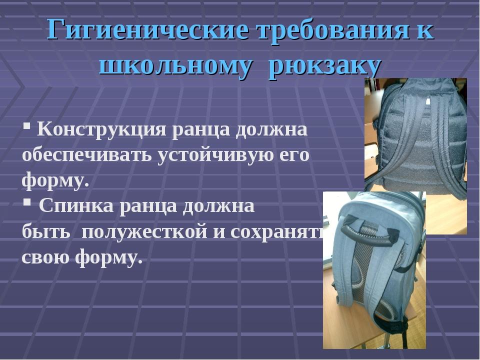 Гигиенические требования к школьному рюкзаку Конструкция ранца должна обеспеч...