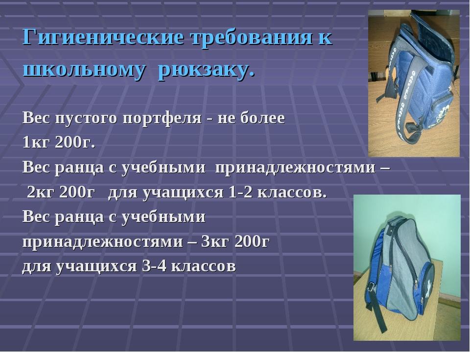 Гигиенические требования к школьному рюкзаку. Вес пустого портфеля - не боле...