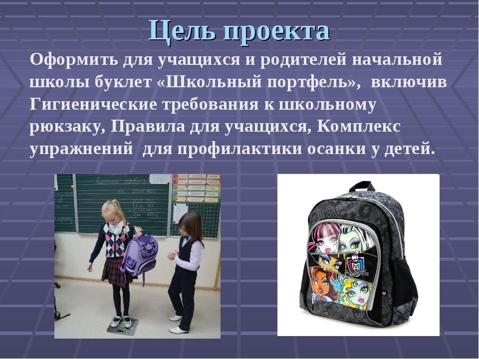 Цель проекта Оформить для учащихся и родителей начальной школы буклет «Школьн...