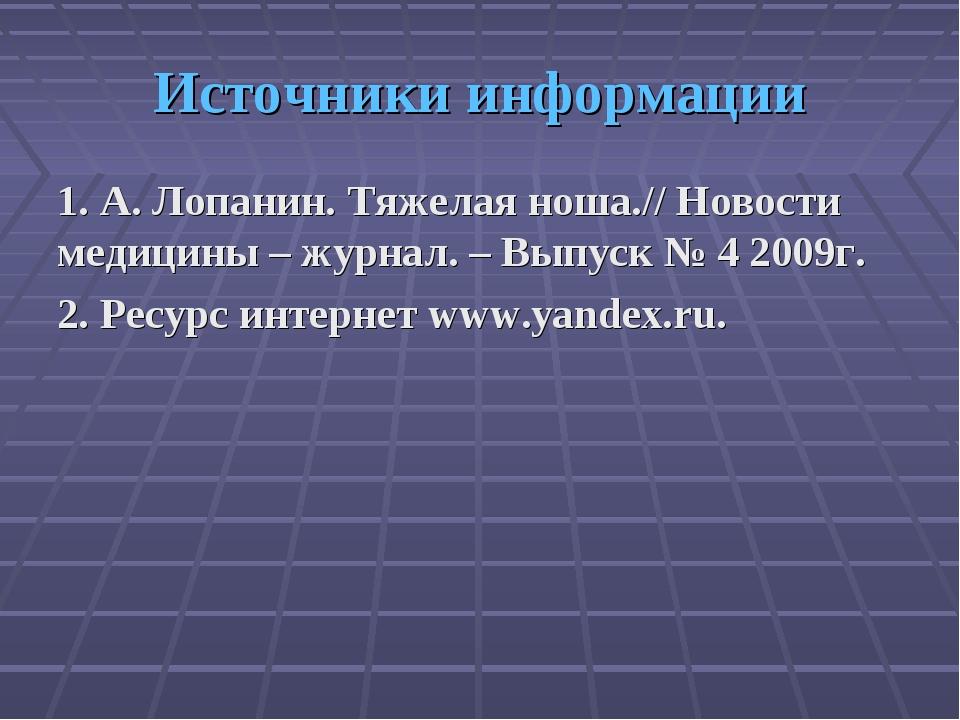 Источники информации 1. А. Лопанин. Тяжелая ноша.// Новости медицины – журнал...