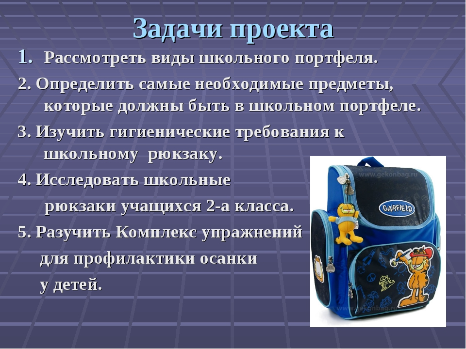 Задачи проекта Рассмотреть виды школьного портфеля. 2. Определить самые необх...