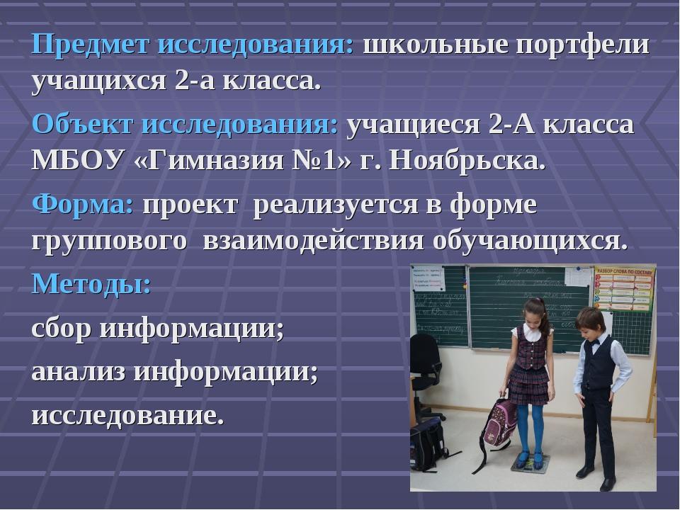 Предмет исследования: школьные портфели учащихся 2-а класса. Объект исследов...